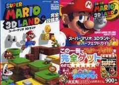 3DS スーパーマリオ 3Dランド 攻略本2冊 送料185円 即決