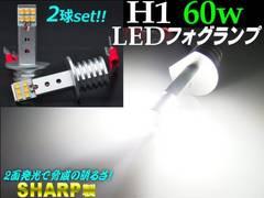 12v/H1型用/60w級SHARP製チップ搭載白色SMD-LEDフォグランプ/2個