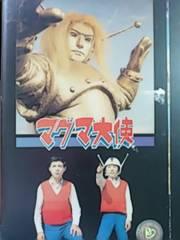 1966『マグマ大使-第1話、第2話、第3話収録』岡田真澄、江木俊夫