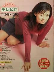 深田恭子【YOMIURIテレビ館】1998年169号