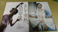 ★及川奈央★グラビア雑誌.切抜き・6P。同梱可。