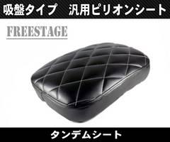 アメリカン用ピリオンシート/ダイヤモンドステッチ