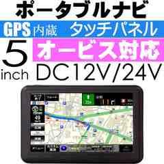 5インチ ポータブルナビ カーナビ 12V 24V兼用 NV-A011 max251