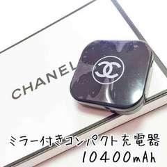 正規品 CHANEL モバイルバッテリー充電器USB10400mah LED大容量