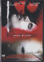 新品DVD【ジャック ザ リッパー】ポール リス サイコ
