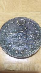 Ж靖国神社100年祭記念大型メダル 昭和44年