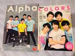 嵐 8/19発売 TVガイドAlpha&ザテレビションCOLORS切り抜き