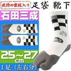 石田三成 家紋入り 靴下 1足 足袋(たび)タイプの靴下 Yu014