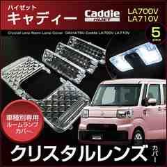 ハイゼットキャディー クリスタルレンズ ルームランプカバー LA700V/710V HIJET Caddie