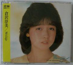 倉沢淳美 Message+2 CD わらべ