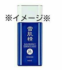 コーセー/雪肌精☆サンプロテクトエッセンスミルクN[日焼け止めミルク]定価3240円