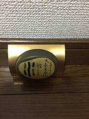 至福の口どけ 水ようかん 抹茶京都産氏抹茶使用