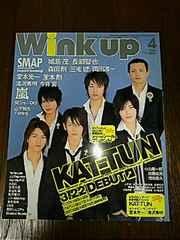 【Winkup*2006/5月号】KAT-TUN デビュー記念【ジャニーズ*雑誌】
