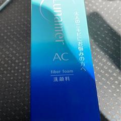 富士フイルムルナメアACファイバー洗顔料