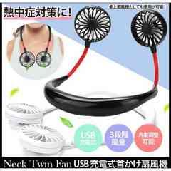 大人気商品 ポータブル USB 充電式 ネックファン 首かけ扇風機 ブラック