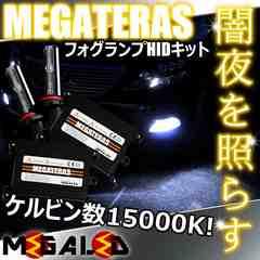 mLED】レクサスLS460L前期中期/フォグランプHIDキット/HB4/15000K