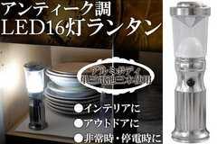 【送料込】16LEDアルミ製ランタン アウトドアや災害時で!