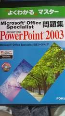★送料込み♪MOS問題集PowerPoint2003
