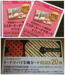 【ミニレター込】ミスドドーナツパイ20個引換カード(¥3440)