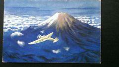 戦前繪葉書【亜欧聯絡記録大飛行記念】富士を飛ぶ訪欧機神風