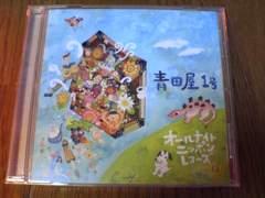 CD 青田屋1号 オールナイトニッポン