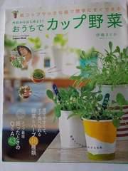 今日からはじめようおうちでカップ野菜(家庭菜園)