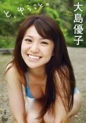 ■DVD『大島優子 と、ゆうこと。』AKB48 巨乳ビキニ