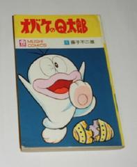 【緑背】 藤子不二雄「オバケのQ太郎1」 虫コミックス