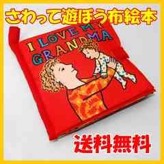 さわって遊ぼう 布絵本 おばあちゃん好き ソフトブック