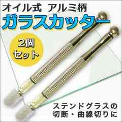 オイル式 アルミ柄 ガラスカッター 切断厚さ3-10mm 2個セット