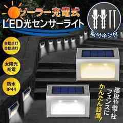 ★2個★ウォールランプ ポーチライト LED光センサーライト暖色