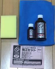 ガードコスメSP/65ml/施工セット