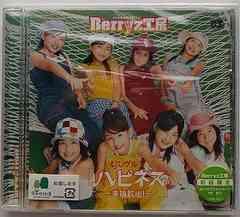 Berryz工房 ハピネス 幸福歓迎!〜 DVDシングルV 中古