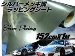 鏡面シルバーメッキ調カッティングシート152×100cmミラーメタル