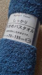 しっかり大きめバスタオル!新品.70×135センチ綿、100%