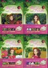 借りぐらしのアリエッティ 全4巻 全初版 帯付美品 宮崎駿 マンガ全巻