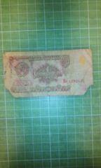 旧ソビエト1札♪