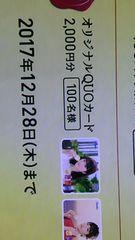 オリジナルQUOカード2000円分★100名様当たる★2ロ