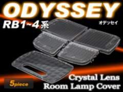 オデッセイ ODYSSEY RB系 ルームランプ用 クリスタルレンズ 5個セット