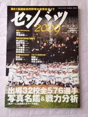 週刊 ベースボール 「センバツ 2009」 高校野球