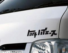 ハイエースステッカー大)旧トヨタロゴ風100系200系ワイド標準1型2型3型4型
