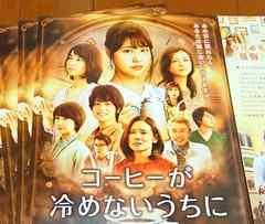 映画『コーヒーが冷めないうちに』フライヤー5枚,有村架純,伊藤健太郎