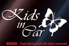 Kids in Car/ステッカー蝶(C白キッズインカー17