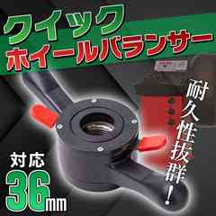 クイック ホイール バランサー 36mm タイヤ 交換 工具