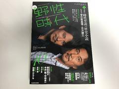 小説 野性時代 2014年10月号 加藤シゲアキ 岡田准一 送料込み