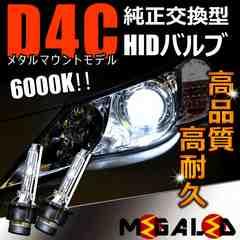 Mオク】ekスペースカスタムB11A系/ヘッドライト純正交換HIDバルブ6000K