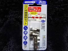 5C中継接栓セット 5C同軸ケーブル同士をつなぐ部品 日本アンテナ