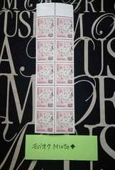 未使用62円普通切手10枚620円分◆モバペイ歓迎