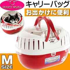 プチキャリーバッグ赤 超小型犬チワワなど最適 Fa5005