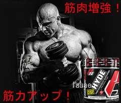 激烈パンプ!筋肉増築!超強力NOサプリ系エナジーブースター!HYDEハイド40回